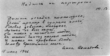 Автограф стихотворения Ахматовой, посвященного Т.М.Вечесловой