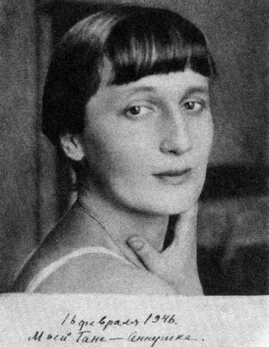 Фотография Ахматовой 1922г. сдарственной надписью Т.М.Вечесловой Т.М.Вечеслова. Фото изчастного архива