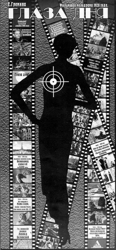 Фрагмент программки спектакля «Глаза дня»