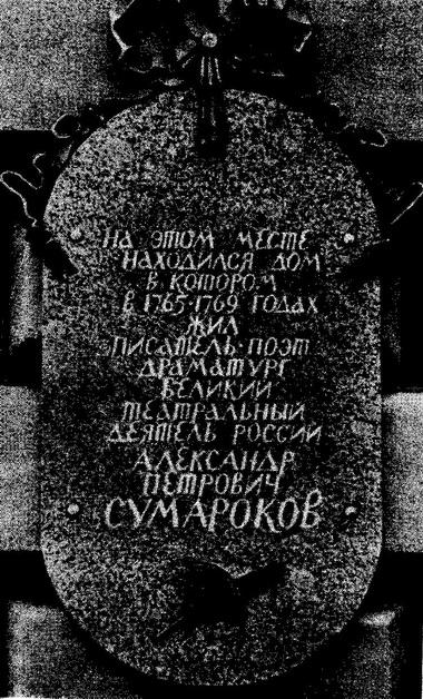 Фото мемориальной доски на доме, где жил А.П. Сумароков