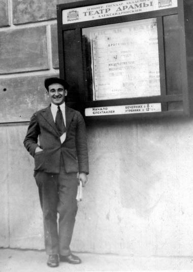А.Музиль уздания Александринского театра. 1930-е годы.