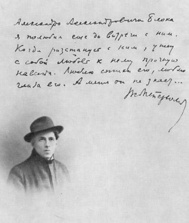 Фотопортрет В.Э.Мейерхольда сдарственной надписью А.А.Блоку. 1906–1908.