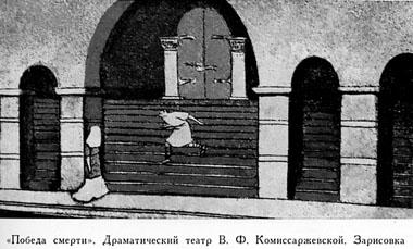 «Победа смерти». Эскиз декорации. Рис. А.Любимова