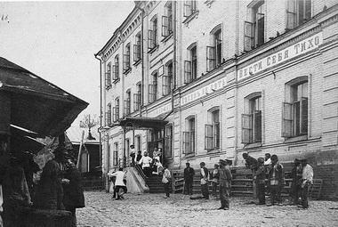 У ночлежного дома Н. А. Бугрова. Фото М. Дмитриева. Начало XX века