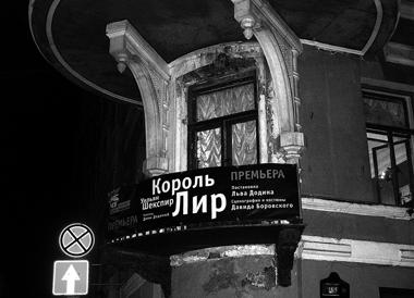 Когда ночью идешь мимо театра, светятся окна кабинета Л.Додина. ФотоМ.Дмитревской