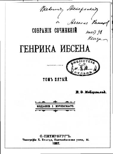 Обложка пятого тома Собрания сочинений Г.Ибсена, подаренного Мейерхольду А.М. Ремизовым.