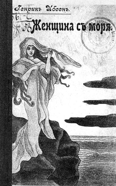 Обложка пьесы Г.Ибсена «Женщина сморя»