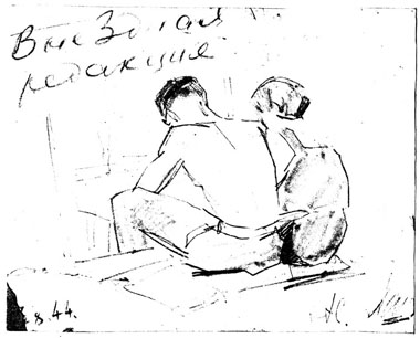 С. Димант и Н. Иванова. Березники. Лето 1944 г. Рисунок художника Алексея Соколова