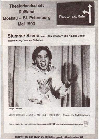 Гастрольная афиша спектакля «Немая сцена». Мюльхайм, мая 1993 г. Фоторепродукция В. Дюжаева