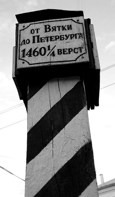 Верстовой столб. Фото изархива автора