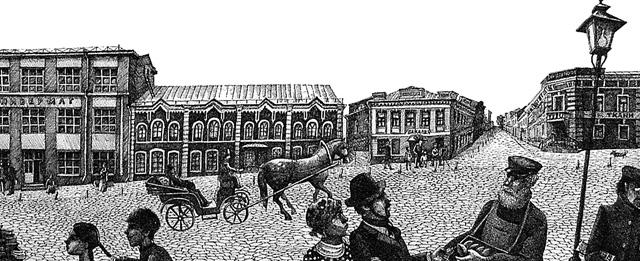 «Панорама Николаевской улицы. Правая сторона». Часть1. Рисунок Е. Авиновой