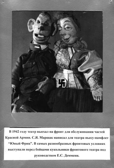 «Юный Фриц». 1942г. Фото изархива театра