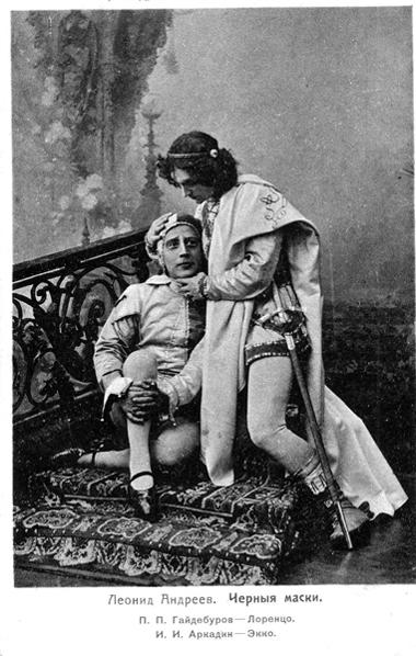 И.И.Аркадин (Экко), П.П.Гайдебуров (Лоренцо). «Черные маски». 1905–1906 г. Фото изархива Театрального музея