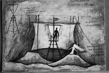 Эскиз кспектаклю «Русалочка»