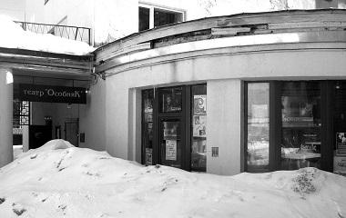 Театр «Особняк». Фото изархива редакции