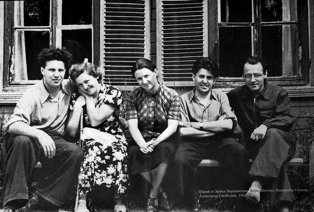 Юрий иЭрика Барщевские, ВераШитова, ВладимирСаппак, АлександрСвободин. 1954г.