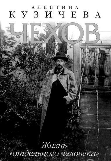 Книга А. Кузичевой сбольшим количеством иллюстраций  вышла также виздательстве «Балтийские сезоны»