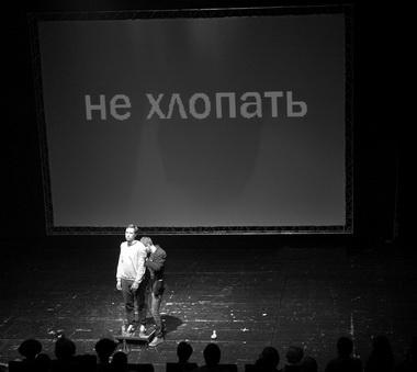 «Мальчики, которые спасут мир». Сцена изспектакля. Фото Д. Пименов