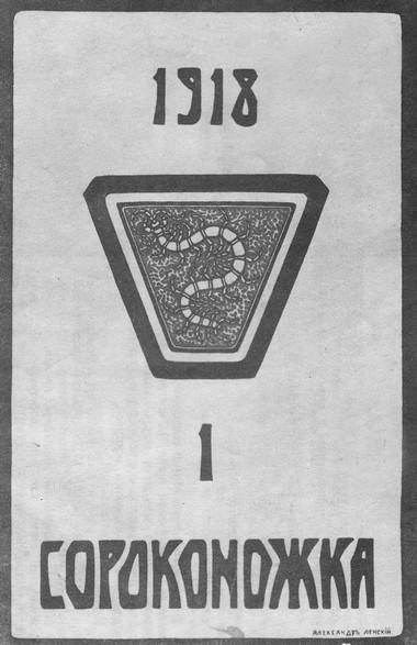 Обложка журнала «Сороконожка». Фонды Российской национальной библиотекиим. Салтыкова-Щедрина Рис. Ю.Завадского изжурнала «Сороконожка»