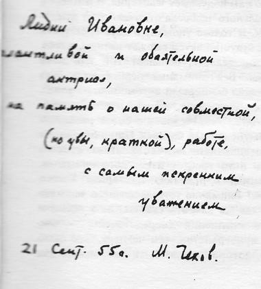 Автограф Чехова наего книге «Отехнике актера», подаренной Л.И.Яковлевой автором