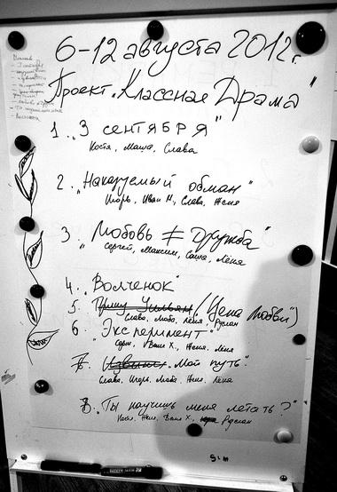 Расписание проекта вМожайской колонии. Фото М. Крупник