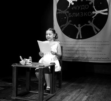 «Разноцветные монологи». Проект «Детство нового героя». Фото С. Кочериной