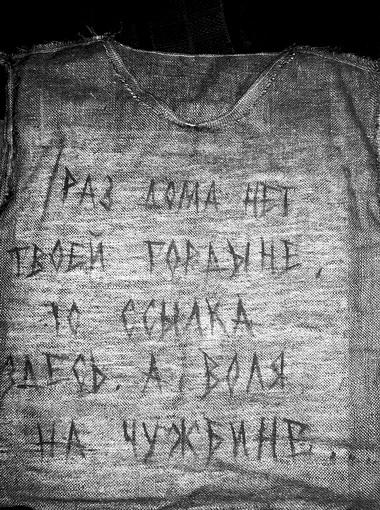 Костюм персонажа спектакля. Фото предоставлено пресс-службой ГУФСИН России поРостовской области