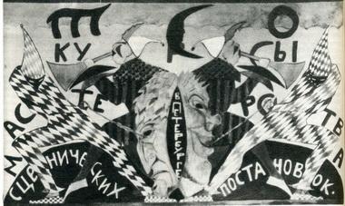 Проект вывески плаката Курсов мастерства сценических постановок. Фото измузея СПГАТИ