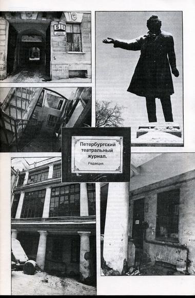Пл. Искусств, 5. Редакция «Петербургского театрального журнала»