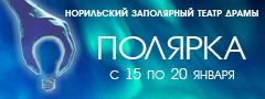 «Полярка-2018»