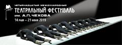 Чеховский фестиваль 2019