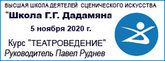 Курс ТЕАТРОВЕДЕНИЕ. Руководитель Павел Руднев