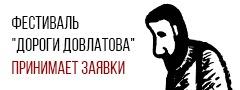 Всероссийский театральный фестиваль «Дороги Довлатова»