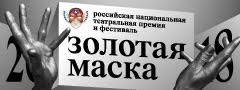 Золотая маска