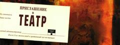 Приглашение в театр
