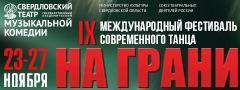 IX  Международный фестиваль современного танца «НА ГРАНИ»