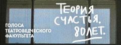 ПРЕМЬЕРА СПЕКТАКЛЯ «ТЕОРИЯ СЧАСТЬЯ. 80 ЛЕТ»