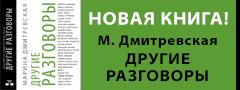 «Другие разговоры» М. Дмитревской