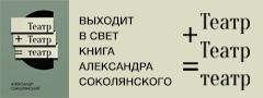Книга избранных статей о театре Александра Соколянского