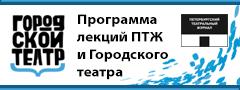 Лекция «Главные режиссеры петербургских театров: карьеры и эволюции»