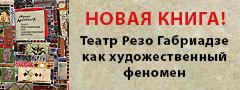 Марина Дмитревская. «Театр Резо Габриадзе как художественный феномен»