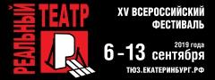 Всероссийский фестиваль «РЕАЛЬНЫЙ ТЕАТР»