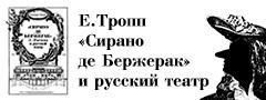 «CИРАНО ДЕ БЕРЖЕРАК. Э. РОСТАН И РУССКИЙ ТЕАТР» Е. ТРОПП