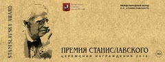 Фестиваль Станиславского