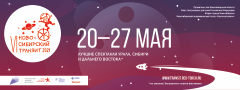 Межрегиональный фестиваль-конкурс «Ново-Сибирский транзит»