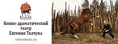 Конно-драматический театр «ВелесО»
