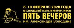 ТЕАТРАЛЬНЫЙ ФЕСТИВАЛЬ «ПЯТЬ ВЕЧЕРОВ» ИМЕНИ АЛЕКСАНДРА ВОЛОДИНА