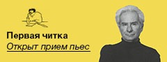 Драматургическая программа «Первая читка» фестиваля «Пятьвечеров» им. А. Володина открывает прием пьес