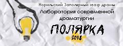 Норильский Заполярный театр драмы