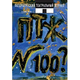 ВЫШЕЛ НОВЫЙ НОМЕР «ПТЖ», №100